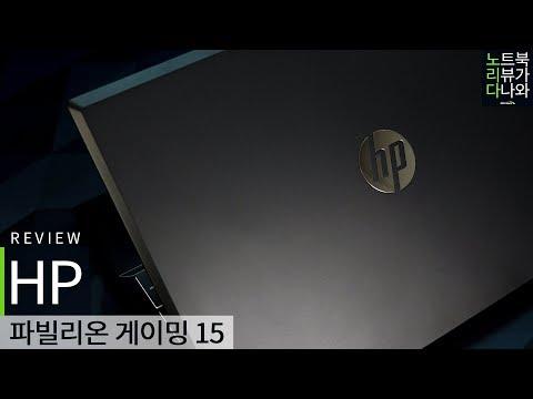 144Hz의 게이밍 노트북! HP 파빌리온 게이밍 15 [노리다]