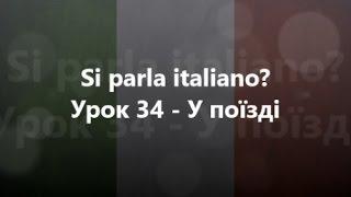 Італійська мова: Урок 34 - У поїзді