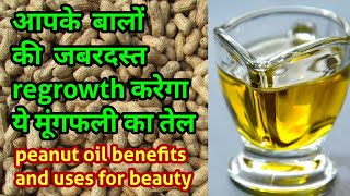 health benefits of peanut oil videos, health benefits of