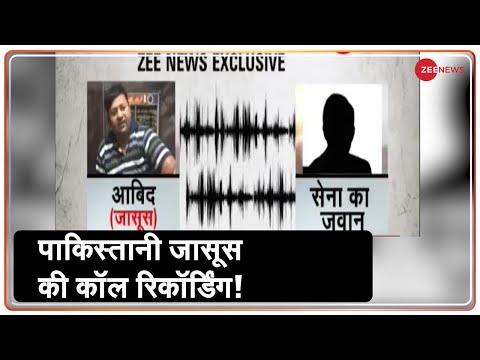 सुनिए Audio: Pakistani जासूस से सेना के जवान की बातें, Pakistan के जाल का पर्दाफाश | Zee Exclusive