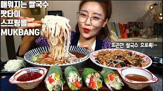 SUB]매워지는 쌀국수 팟타이 스프링롤 칠리소스 먹방 mukbang korean eating show