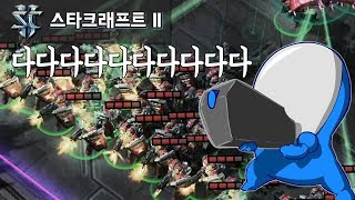 [아구] 🏝️ 스타 I & II 고인물 체험기 #57 ~ 미션! Only 해병! ~
