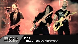 Video 15 50 - Θεός αν είναι | LIVE στο Κατράκειο Θέατρο Ιούλιος 2014 download MP3, 3GP, MP4, WEBM, AVI, FLV November 2018