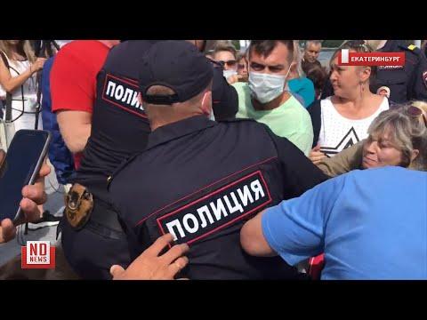 Полиция задерживает участников акции в поддержку Хабаровска