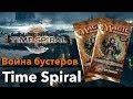 МТГ Война бустеров - Time spiral - Magic: The Gathering booster wars