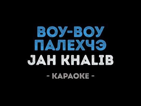 Jah Khalib - Воу-Воу Палехчэ (Караоке) #2