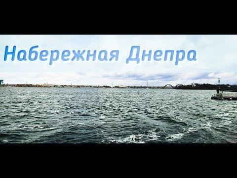 НАБЕРЕЖНАЯ ДНЕПРА ОБЗОР / NAYERNAYA DNIPRA REVIEW