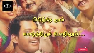 பாசங்கள் நேசங்கள் ஏதுமே இன்றி | Aambala | Family Whatsapp Status | HRD Entertainment | HRD
