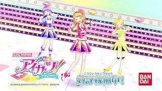 るか・もな・みき from AIKATSU☆STARS! - はろー!Winter Love♪