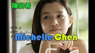 천옌시 [陳妍希, Michelle Chen] Tribute