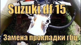 Suzuki df 15 Заміна прокладки гбц