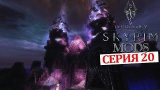 Стража Рассвета, Каирн Душ + Жнец #20 | The Elder Scrolls V Skyrim Special Edition