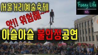 서울거리예술축제 / 불안정공연 / 불안정퍼포먼스
