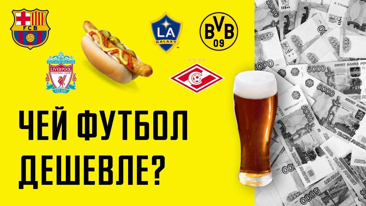 Где ходить на футбол дешевле? /АНАТОМИЯ ФУТБОЛА MyTub.uz