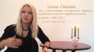 ЭММА РАЙМАН, Интервью
