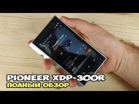 Pioneer XDP-300R - многоликий зачинатель. Полный обзор
