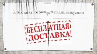 Изготовление планов эвакуации при пожаре в Минске(Разработка и изготовление планов эвакуации при пожаре специалистами ООО