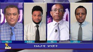 Ethiopia - ESAT Eletawi Mon 22 Feb 2021