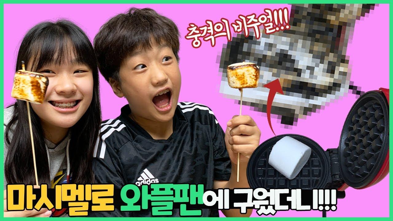 마시멜로 와플팬에 구웠더니?! 틱톡 유행 마시멜로우 종류별 구워먹기!_아롱다롱TV