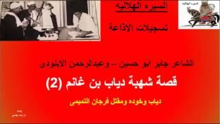 قصة شهبة دياب بن غانم (2)