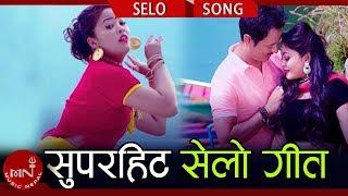 New Selo Song 2018/2075 | Sailunge Gauki Maichyang Lai - Anil Lama Ft. Sonam & Binu