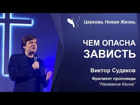 Виктор Судаков – Чем опасна зависть?