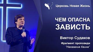 Виктор Судаков – Чем опасна зависть