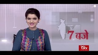 Hindi News Bulletin | हिंदी समाचार बुलेटिन – June 07, 2019 (7 pm)