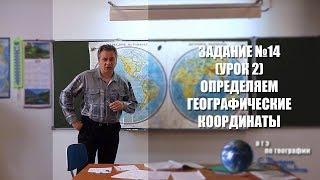 Задание №14 (2-й урок) Определение географических координат