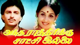 Antha Rathirikku Satchi Illai (1982) Tamil Movie