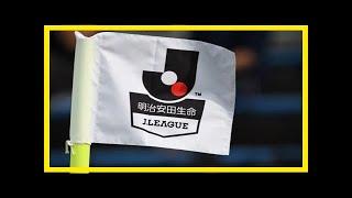 サッカーキング:jリーグが公式アプリ「club j.league」をリリース…チケット購入も可能に