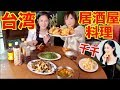 【MUKBANG】 With Taiwanese YouTuber [Chien Chien]!! Trying Izakaya's Food!! 8 Servings [Click CC]