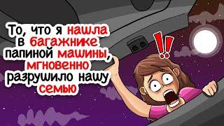 Download Я нашла вещи подруги в папиной машине, чтооо? Mp3 and Videos