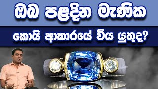 ඔබ පළදින මැණික කොයි ආකාරයේ විය යුතුද?   Piyum Vila   06-02-2020   Siyatha TV Thumbnail