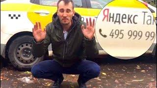 Яндекс такси - это как ПРОСТИТУТКА! Ещё и ломается иногда))) СТОЛИЦА МИРА