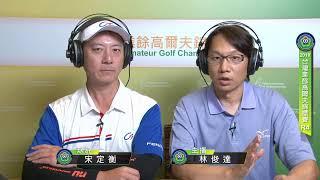 2019台灣業餘高爾夫錦標賽 R4