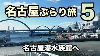 【名古屋ぶらり旅5】名古屋港水族館へ