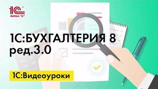 Видеоуроки по 1С:Бухгалтерии 8. Заполнение поступления товаров по реализации