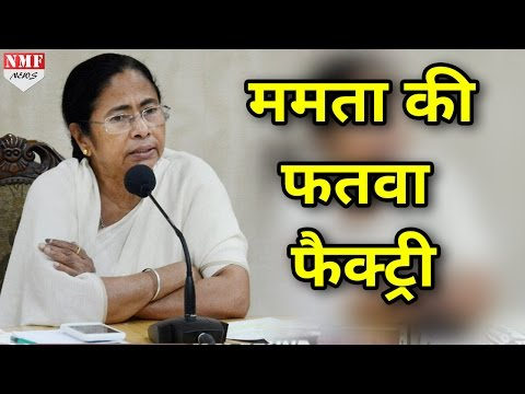 क्या West Bengal में  फतवों की फैक्ट्री के पीछे है Mamta Banerjee का शह   देखें पूरा Video