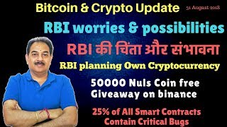 RBI की चिंता और संभावना about cryptocurrency, RBI Own Cryptocurrency, 50000 Nuls Coin free,