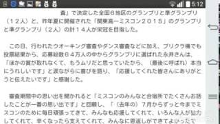 「日本一かわいい女子高生」愛知の高3永井理子さんが初代グランプリ ス...