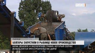 Болгары запустили в Рыбнице новое производство
