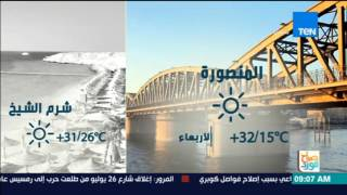 صباح الورد | حالة الطقس اليوم 24 مايو 2017