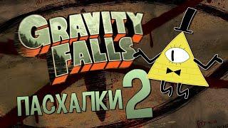 Пасхалки Gravity Falls 2