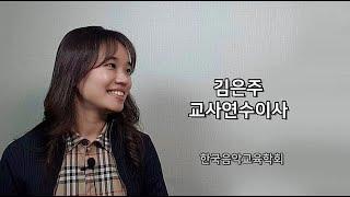 김은주 교사연수이사