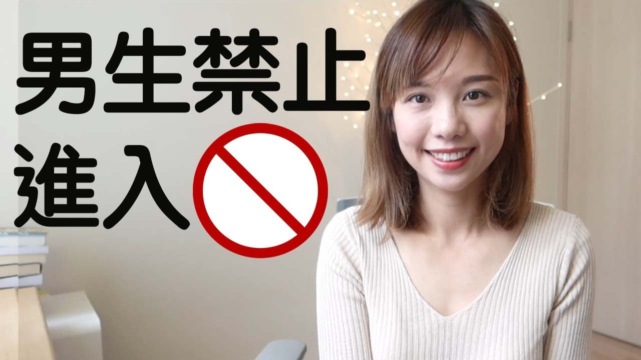 女生only⛔️男生禁止進入⛔️[點CC中文字幕]