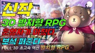 신작 방치형 3D RPG 유저를 위한 게임 ( 모바일 게임 체이서 ) 갓겜 1화 [ 꼬무신 ] 게임 추천