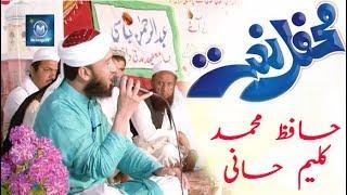 Video Hamd Naat Collection | Hafiz Muhammad kaleem Hassani  | Urdu nasheeds | حمد و نعت  | حافظ کلیم حسانی download MP3, 3GP, MP4, WEBM, AVI, FLV Agustus 2018