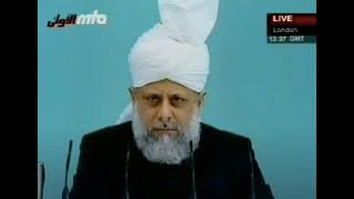 Friday Sermon 1st Jun 2007 (Urdu)