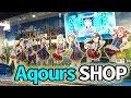 Aqours SHOP in 渋谷マルイ行ってきた!【ラブライブ!サンシャイン!!】